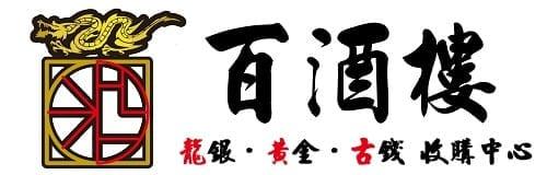百酒樓-錢幣黃金收購 Logo(商標)