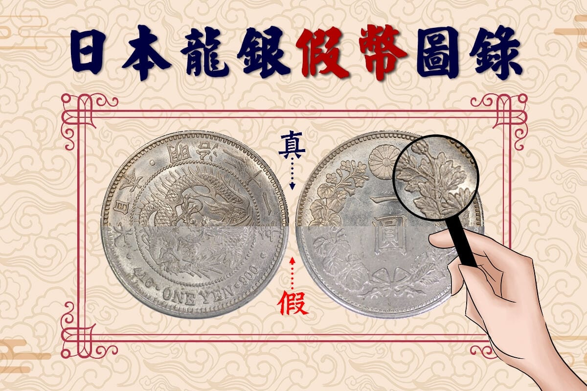 日本龍銀假幣圖錄
