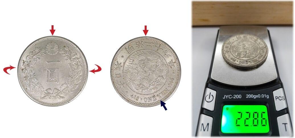 日本龍銀-明治二十六年假幣重大瑕疵