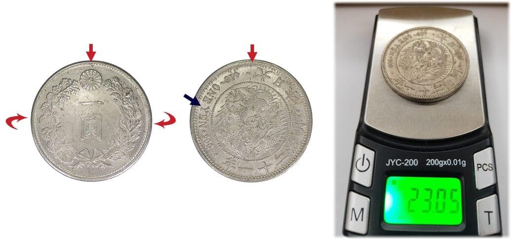 日本龍銀-明治二十一年假幣重大瑕疵