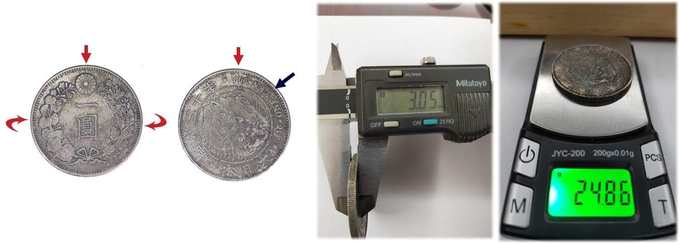 日本龍銀-明治二十年假幣重大瑕疵