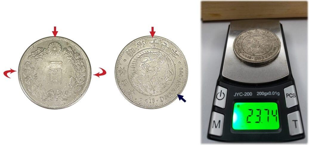 日本龍銀-明治十七年假幣重大瑕疵