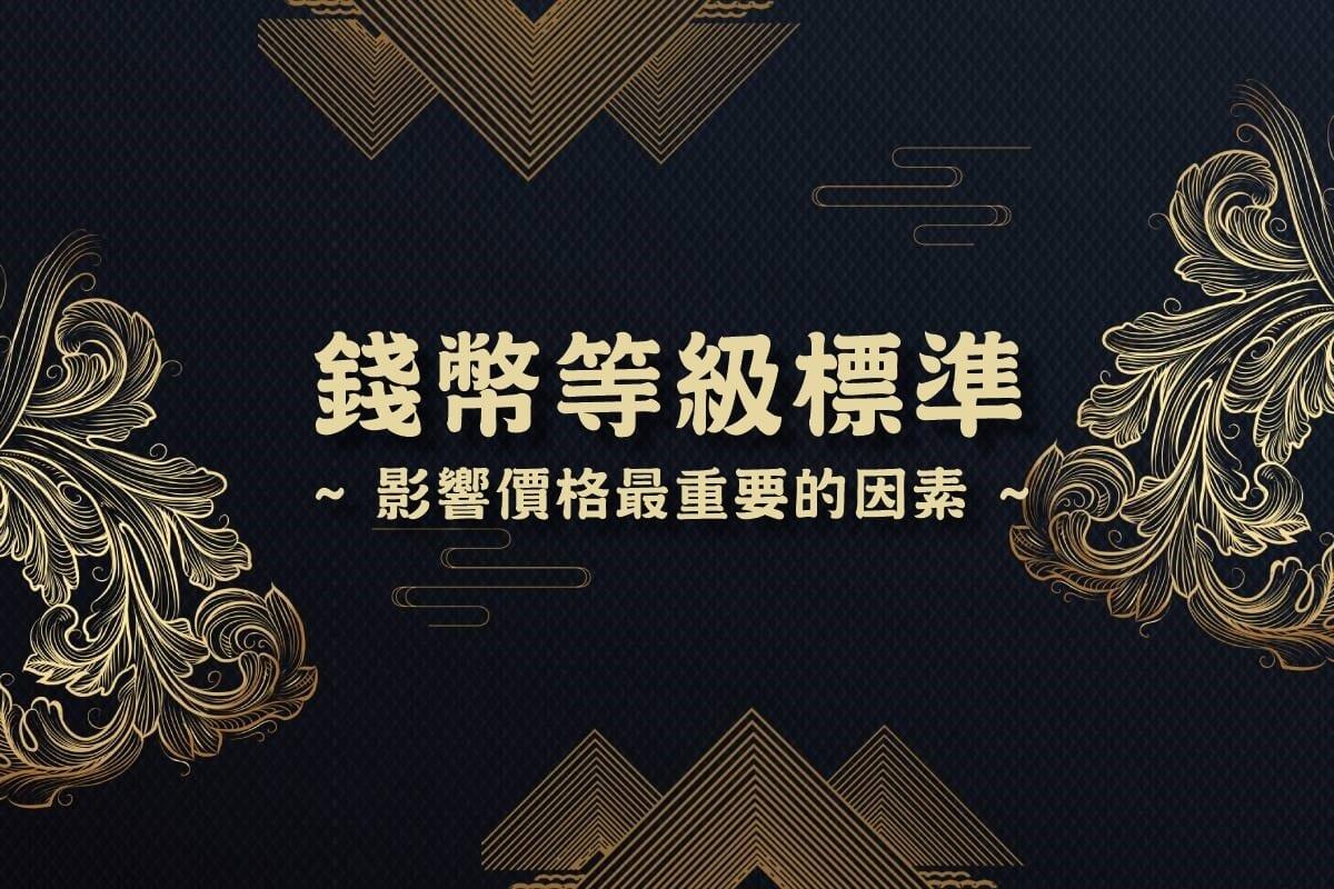 coin-rank