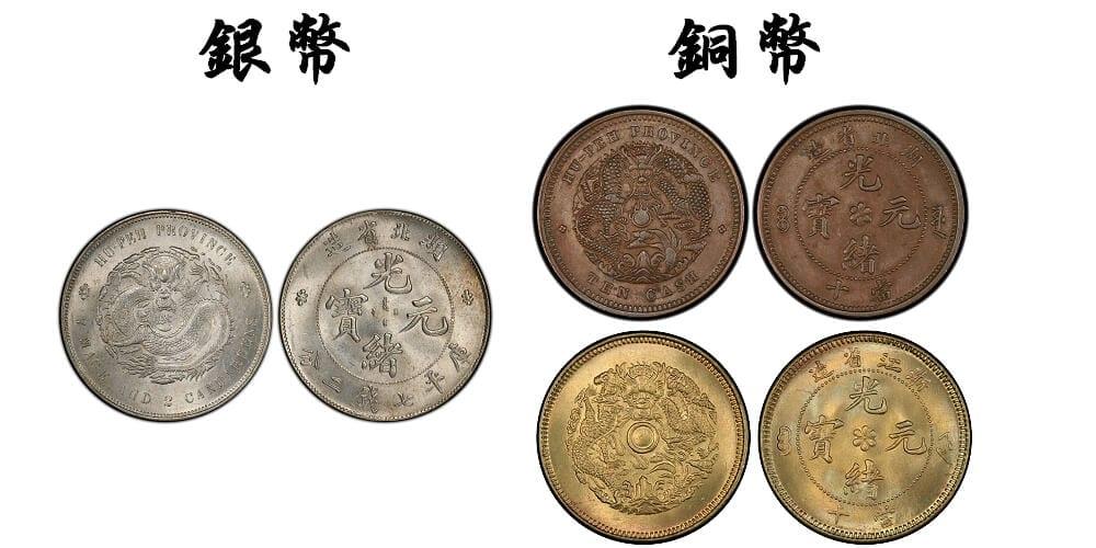 光緒元寶銀幣銅幣對比